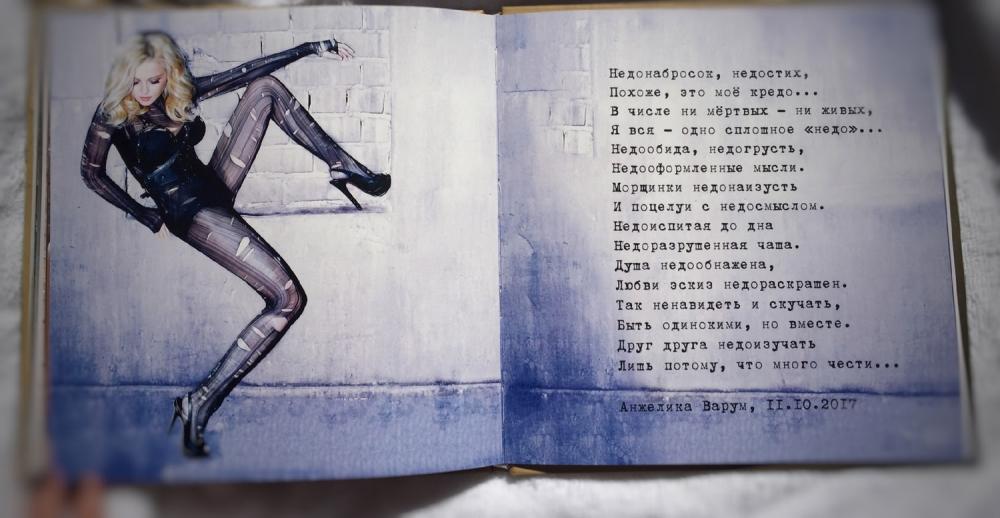Первая книга стихов Анжелики Варум